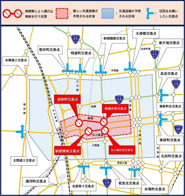 g20_traffick_information_nagoya_localroads-1