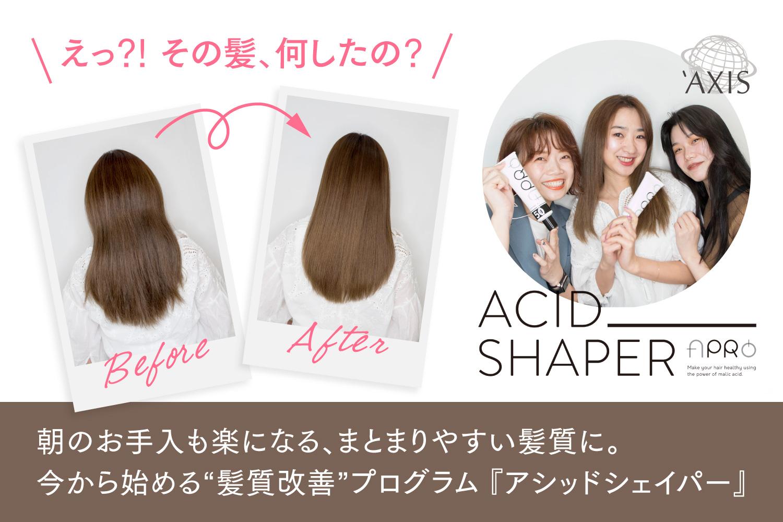 今から始める「髪質改善」プログラム