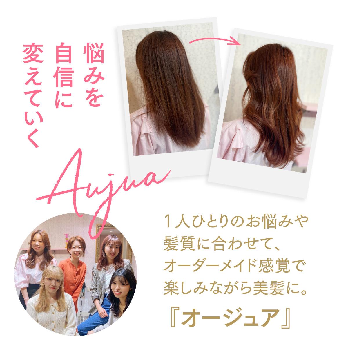 なりたい髪を実現してくれる『Aujua』で褒められ美髪へ!